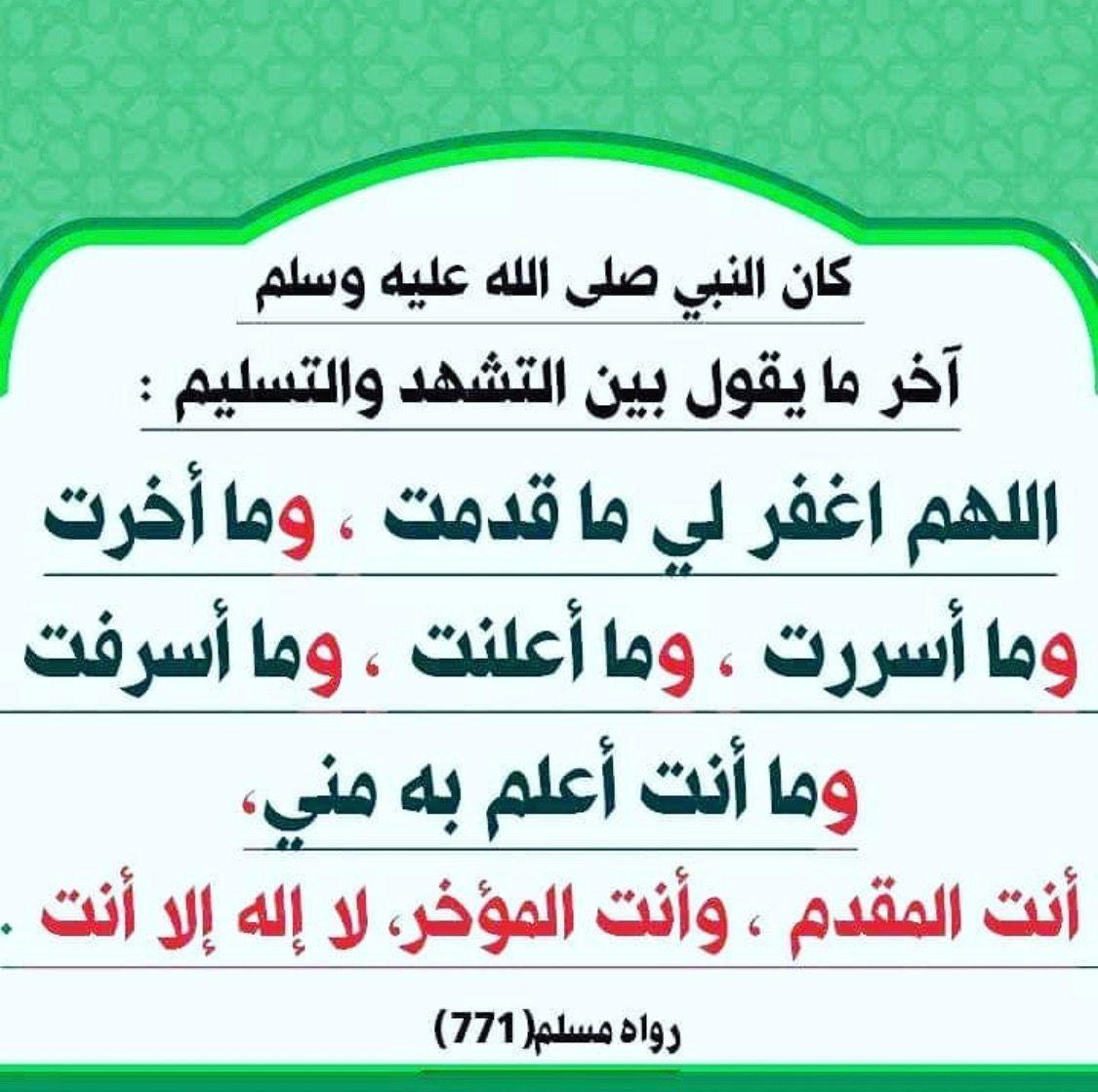 حديث صحيح آخری تشھد کے بعد دعا مسنون Quotes Hadith Peace