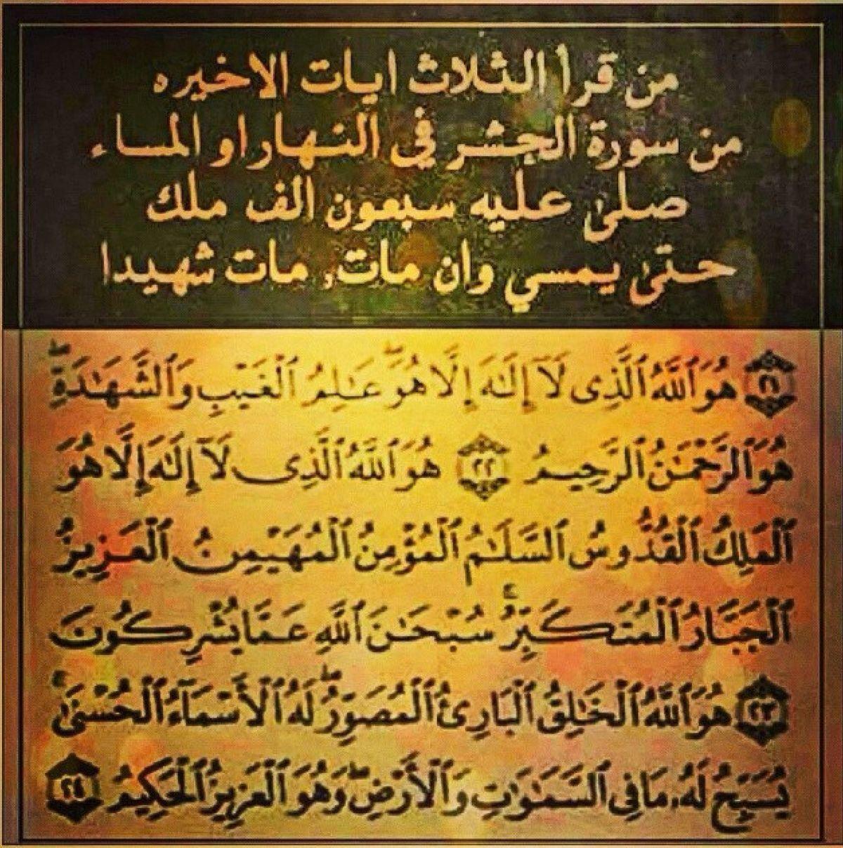 فضل قرأة سورة الحشر Quran Quotes Love Islamic Phrases Quran Quotes
