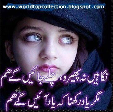 Urdu Poetry Images SMS Dosti Sad Love PIcs Wallpapes: Urdu Poetry