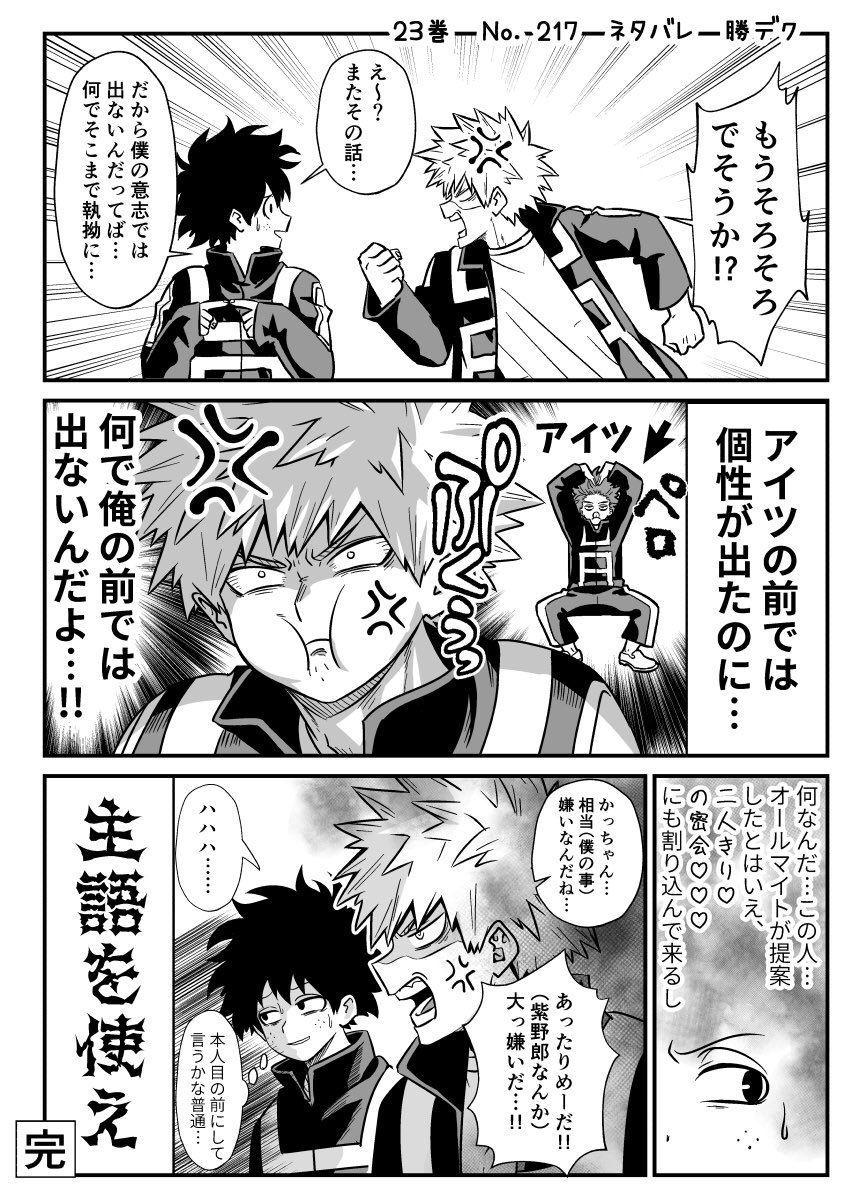 ヒロアカ 漫画 27巻