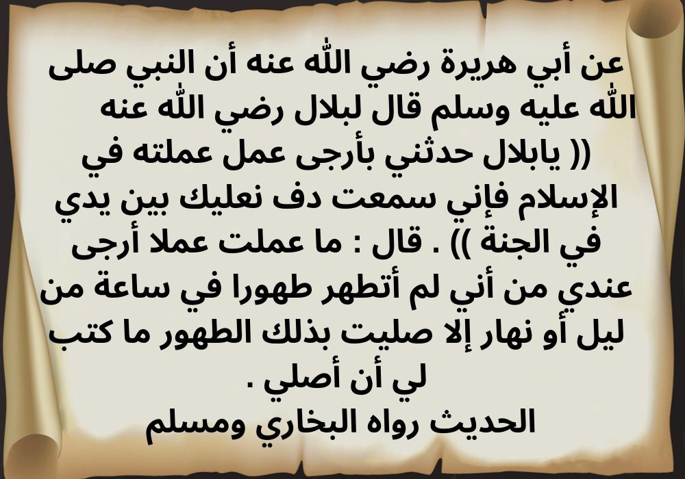 Pin By الدعوة إلى الله On أحديث نبوية شريفة عن فضل الوضوء وآجره Math Calligraphy Math Equations