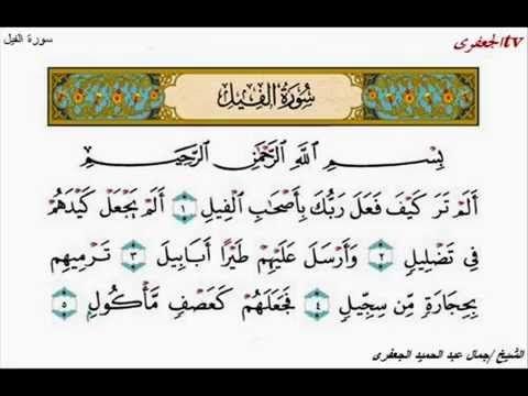 سورة الفيل الشيخ جمال عبد الحميد الجعفرى قائمة تشغيل Arabic Calligraphy Image
