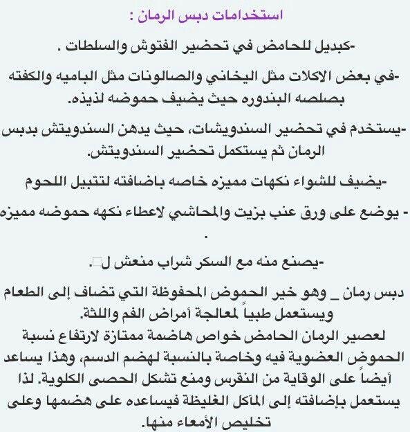 دبس الرمان Arabic Food Cooking Sayings