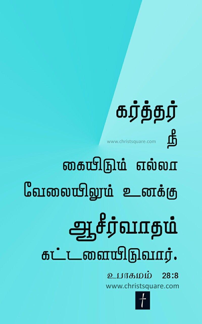 Tamil Christian Wallpaper Tamil Bible Wallpaper Mobile Christian Tamil Wallpaper Bible Words Bible Words Images Tamil Bible Words