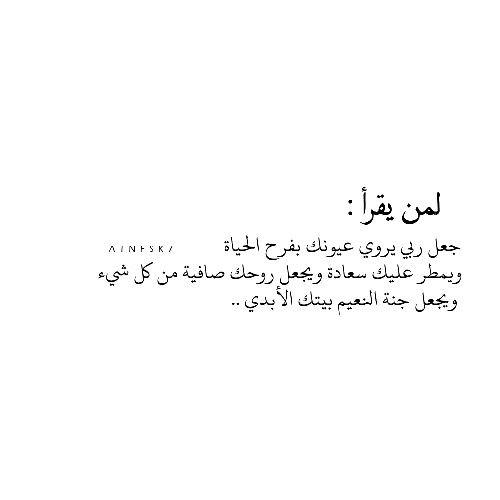 جميعكم دون استثناء وكل احبابكم Quran Quotes Islamic Quotes Words Quotes
