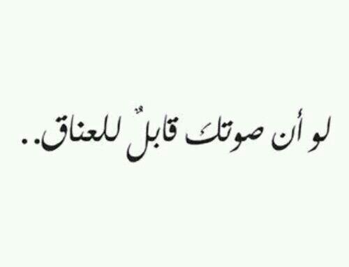 في حضن صوتك Love Smile Quotes Words Quotes Love Words