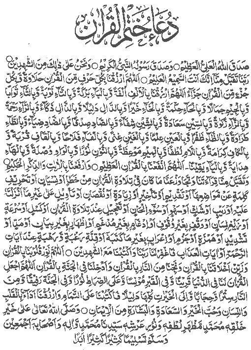 Printable View Dua Quran Arabic Quran Quran Quotes