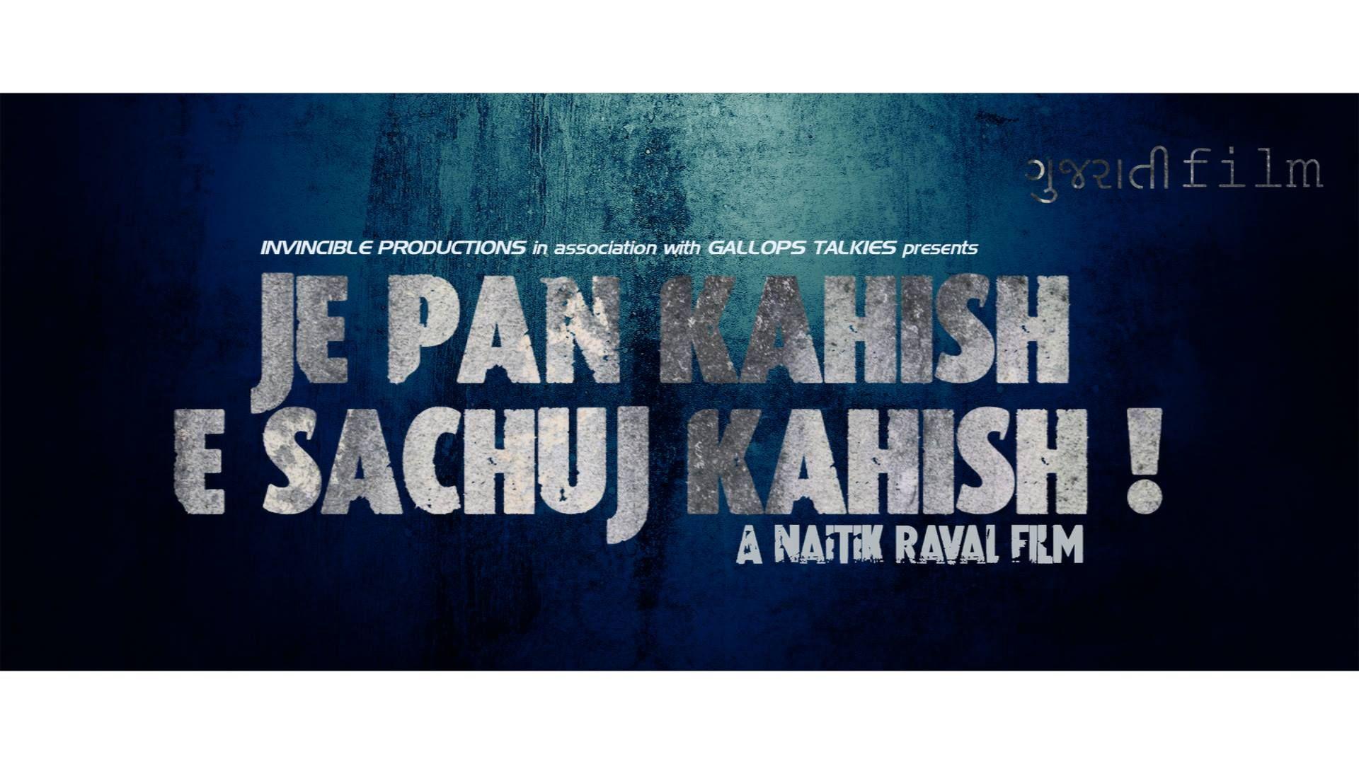 Je pan kahish e sachuj | Gujarati Movie | Movie trailers