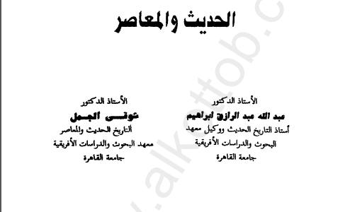 تحميل كتاب معالم تاريخ مصر الحديث والمعاصر Pdf كامل مجانا يتحدث كتاب معالم تاريخ مصر الحديث والمعاصر عن تاريخ مصر المعاصر والحديث Egypt Math Home Decor Decals