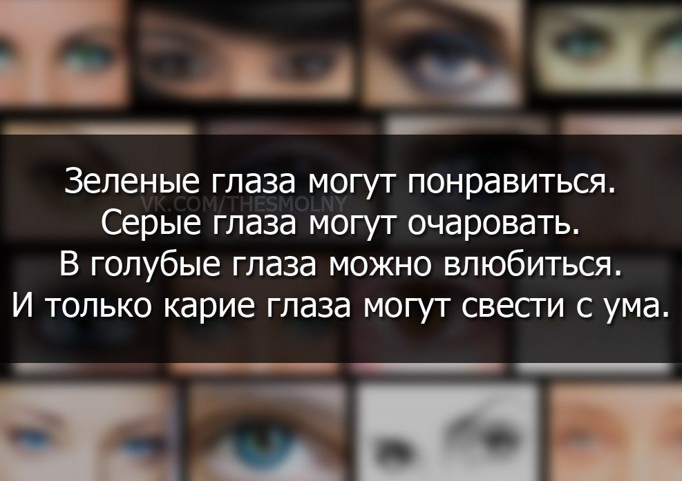 фото с надписью про карие глаза основе разработок