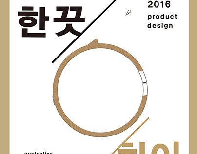 """Check out new work on my @Behance portfolio: """"한 끗 차이"""" http://be.net/gallery/45816693/_"""