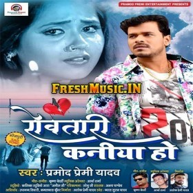 Rowatari Kaniya Ho Pramod Premi Yadav Mp3 Song Download In 2020 Mp3 Song Download Mp3 Song Dj Remix Songs