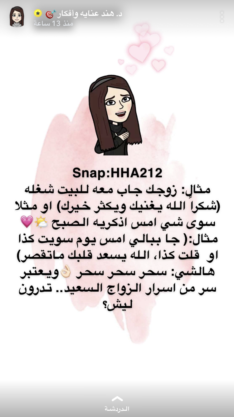 Pin By Saba On اتكيت الشكر Badass Quotes Queen Quotes Life Habits