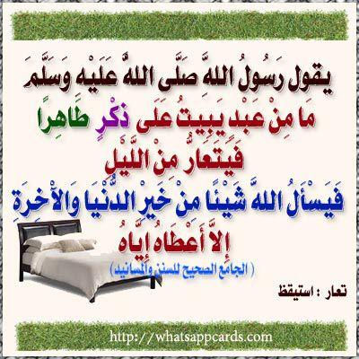 من اذكار النوم Arabic Calligraphy Calligraphy Islam
