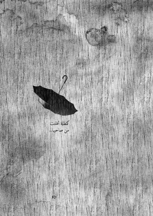 Fariedesign Stroy Creative Illustrations Black White Arabic ابواب موصدة برفق قصة قصيرة Arabic Quotes Graphic Design Photoshop Arabic English Quotes