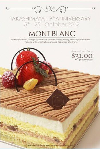 마론 바닐라 스트로베리 몽블랑 케이크