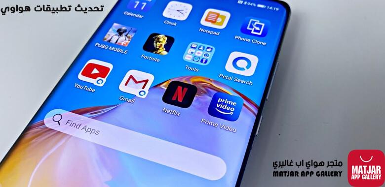 تحديث تطبيقات هواوي الاصدار الاخير Tablet Phone Note Pad
