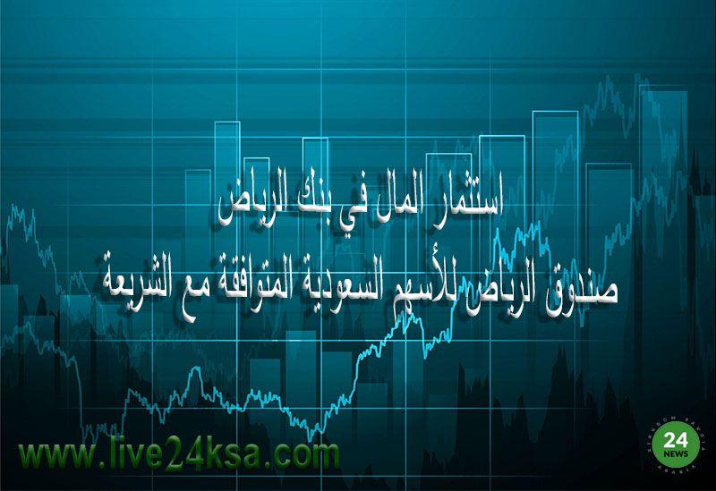 استثمار المال في بنك الرياض صندوق الرياض للأسهم السعودية المتوافقة مع الشريعة Neon Signs