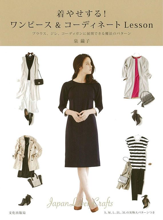 Japanese Style Coordinate Clothes Patterns, Easy Sewing Pattern Book ...