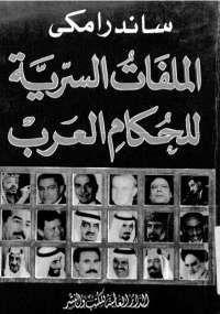 كتاب الملفات السرية للحكام العرب