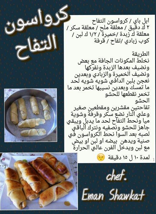 كرواسون التفاح Recipes Food Arabic Food