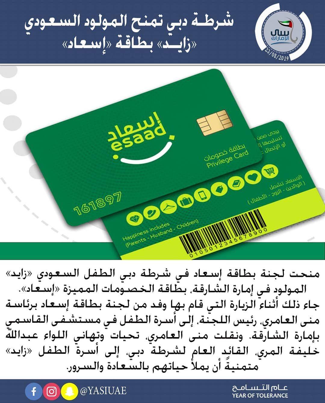 ياسي الامارات شرطة دبي تمنح المولود السعودي زايد بطاقة إسعاد Dubaipolicehq Gum Happy Cards