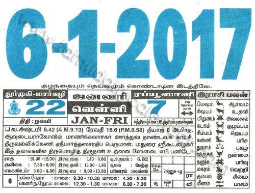Tamil Daily Calendar 2017 2016 2015 2014 - 2007 - தமிழ் - daily calendar