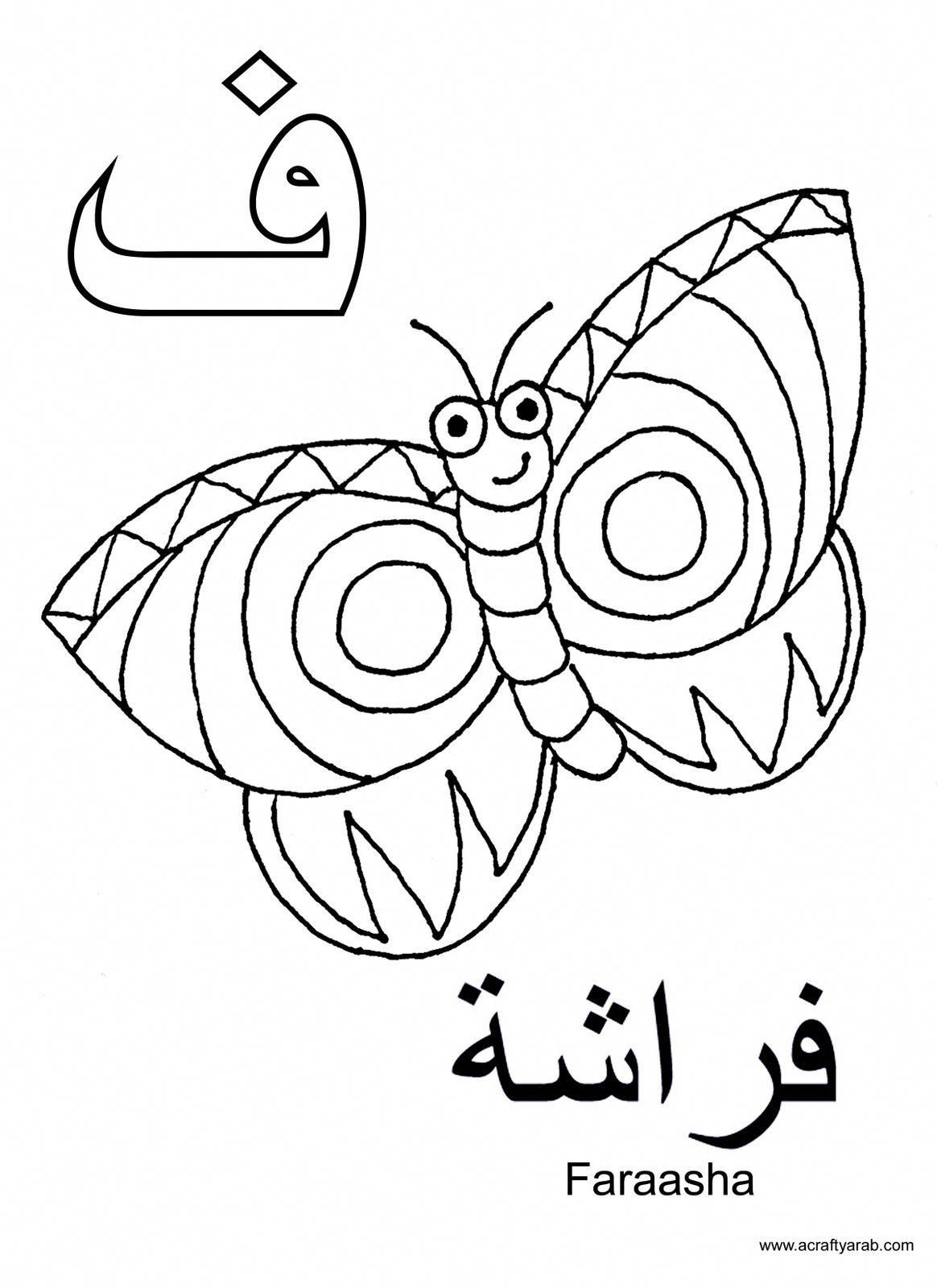 Calligraphie Arabe A Colorier A Crafty Arab Arabic Alphabet Colouring Pages