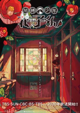 Toilet-Bound Hanako-kun Anime's Promo Video Reveals Cast, January 9 Premiere