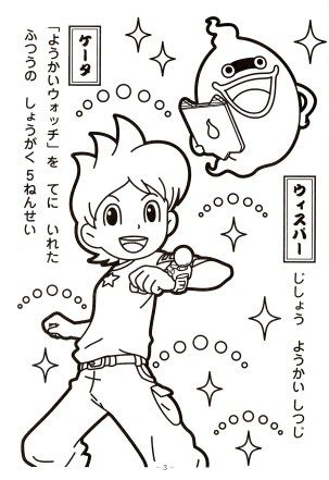 Youkai Watch Coloring Book With Images Coloring Pages