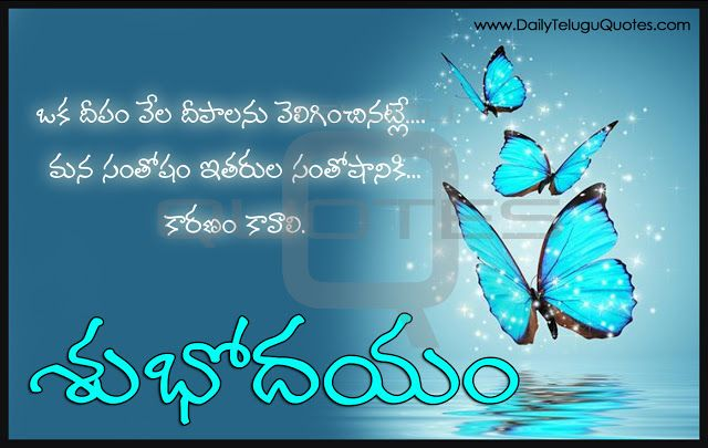 Telugu Good Morning Quotes Wshes Life Inspirational Thoughts Sayings