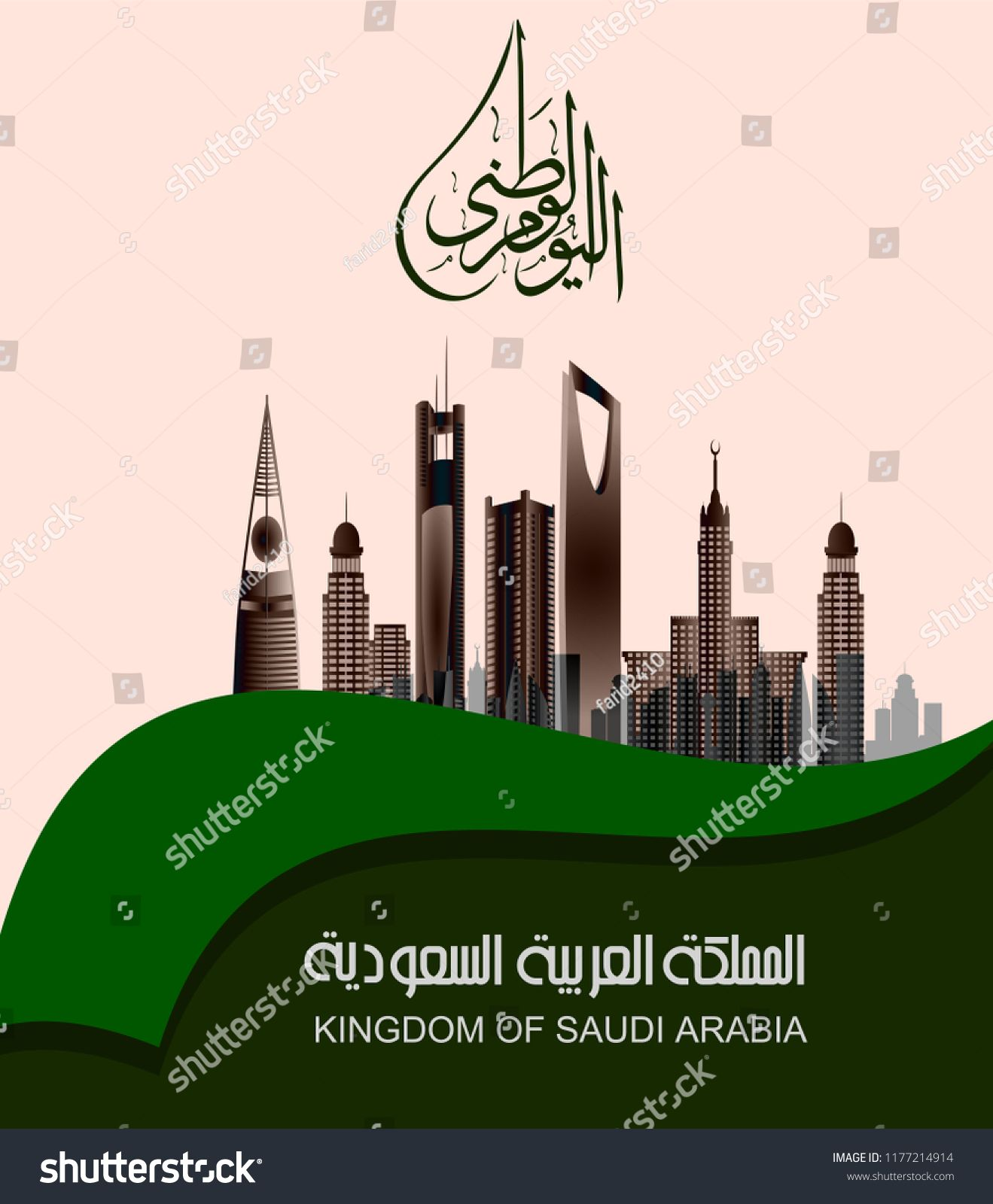 Vector Of Saudi Arabia National Day In September 23 Th Happy Independence Day The Script In Ar National Days In September National Day Happy Independence Day
