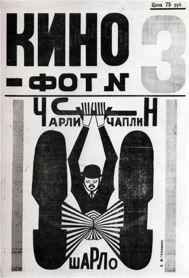 Varvara Stepanova, cover for Kino Phot, 1922