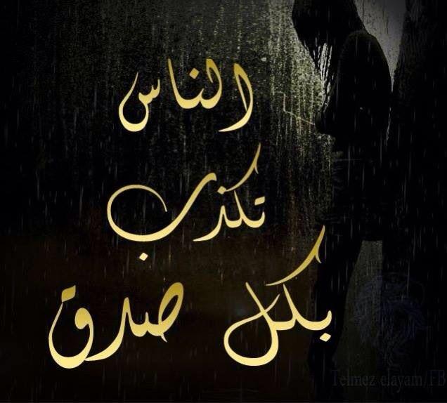 Pin By Asia Hamatta On زمان الصمت Arabic Quotes Quotations Quotes