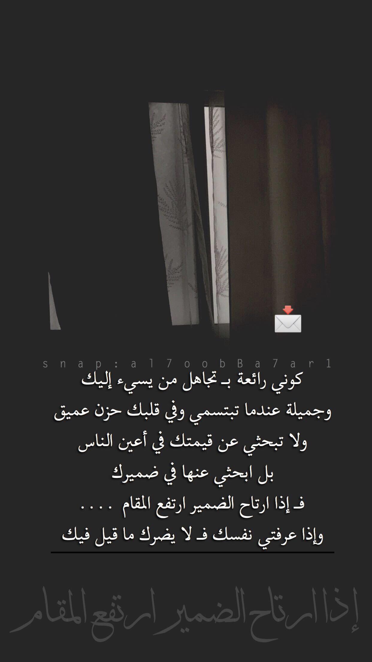 همسة ك وني رائعة بـ تجاه ل من ي سيء إليك و جميلة عند ما تب تس مي و في قلب ك حزن عميق و لا ت ب حث ي عن Words Quotes Personal Quotes Inspirational Quotes