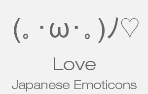 Japanese Emoticons Emojis ᶘ ᵒᴥᵒᶅ Hexascii Emoticon Japanese Japanese Love