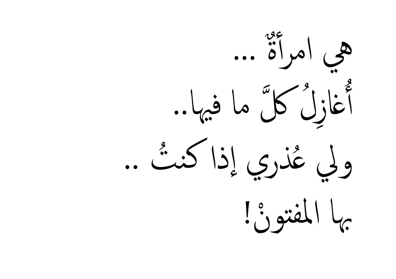 عبارات عن الحب والعشق والشوق واللهفة والرومانسية الحقيقية صور عبارات حب قصيرة Arabic Love Quotes Inspirational Quotes Love Quotes