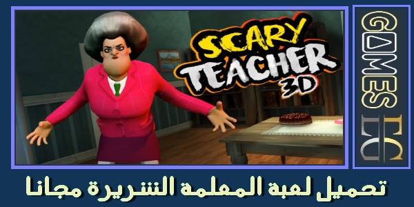 تحميل لعبة المعلمة الشريرة Scary Teacher 3d مجانا Broadway Shows Teacher Broadway Show Signs