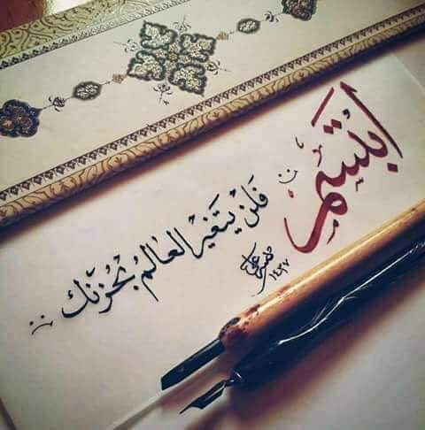 Nourel Ima Nourelimene972 Twitter Calligraphy Quotes Funny Arabic Quotes Quotes For Book Lovers