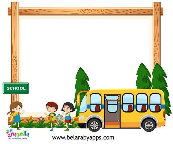 ١٠ افكار صور إطارات أول يوم مدرسة العودة إلى المدرسة بالعربي نتعلم School Border Border Templates Kids Ride On