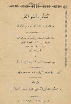 كتاب الفوائد ابن قيم الجوزية ط السعادة Pdf Arabic Books English Grammar Book Grammar Book