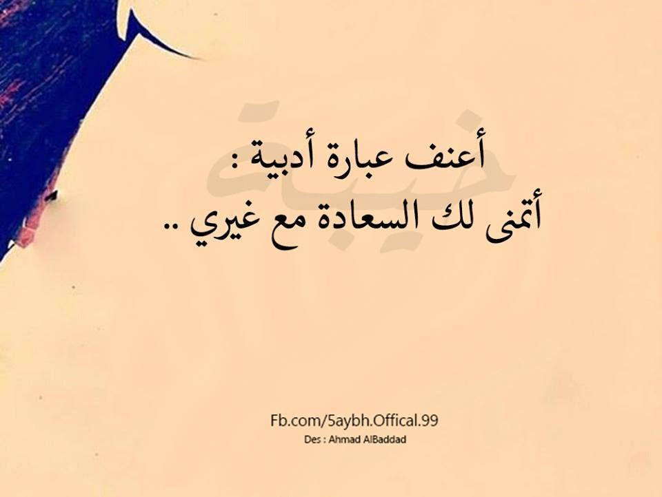 اصعب عبارة ادبية Calligraphy Arabic Calligraphy Arabic
