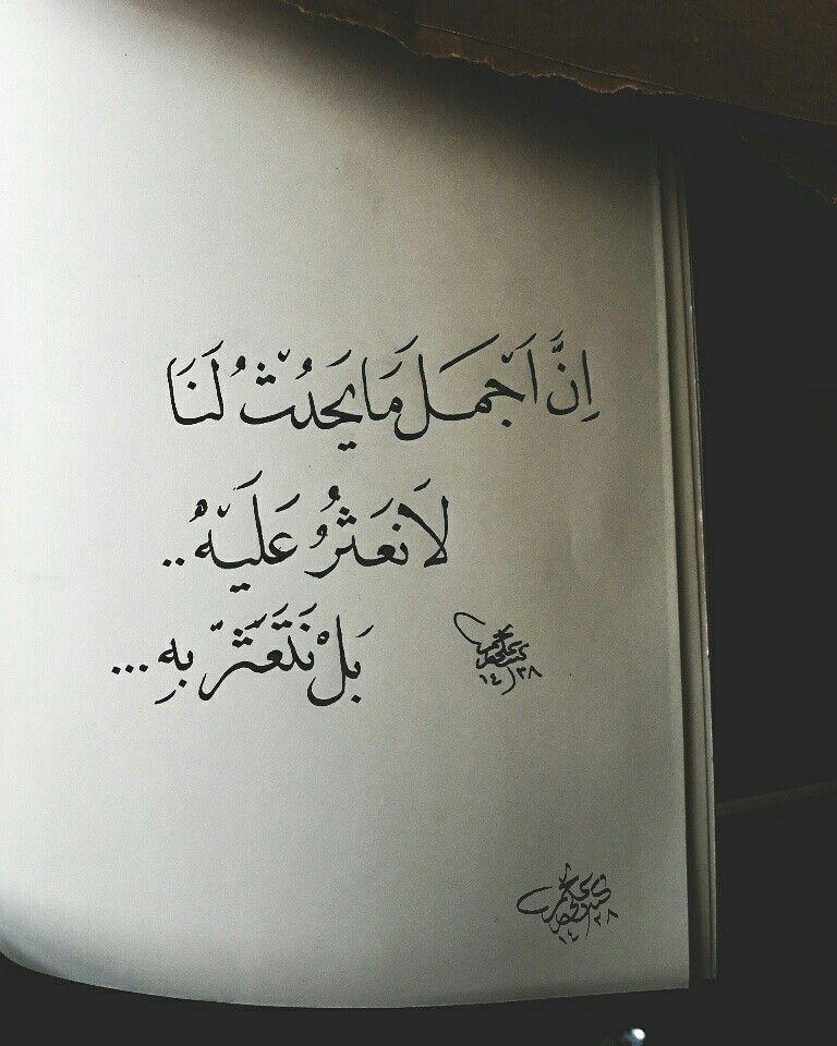ان اجمل ما يحدث لنا خطي احلام مستغانمي Words Quotes Islamic Love Quotes Postive Quotes