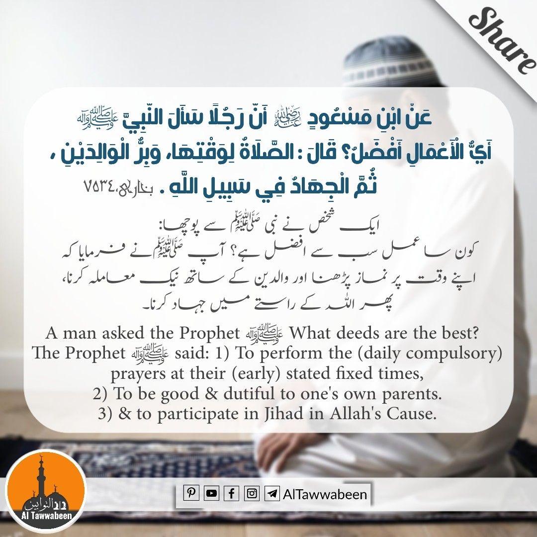 Pray On Time Hadith Sayings Reminder