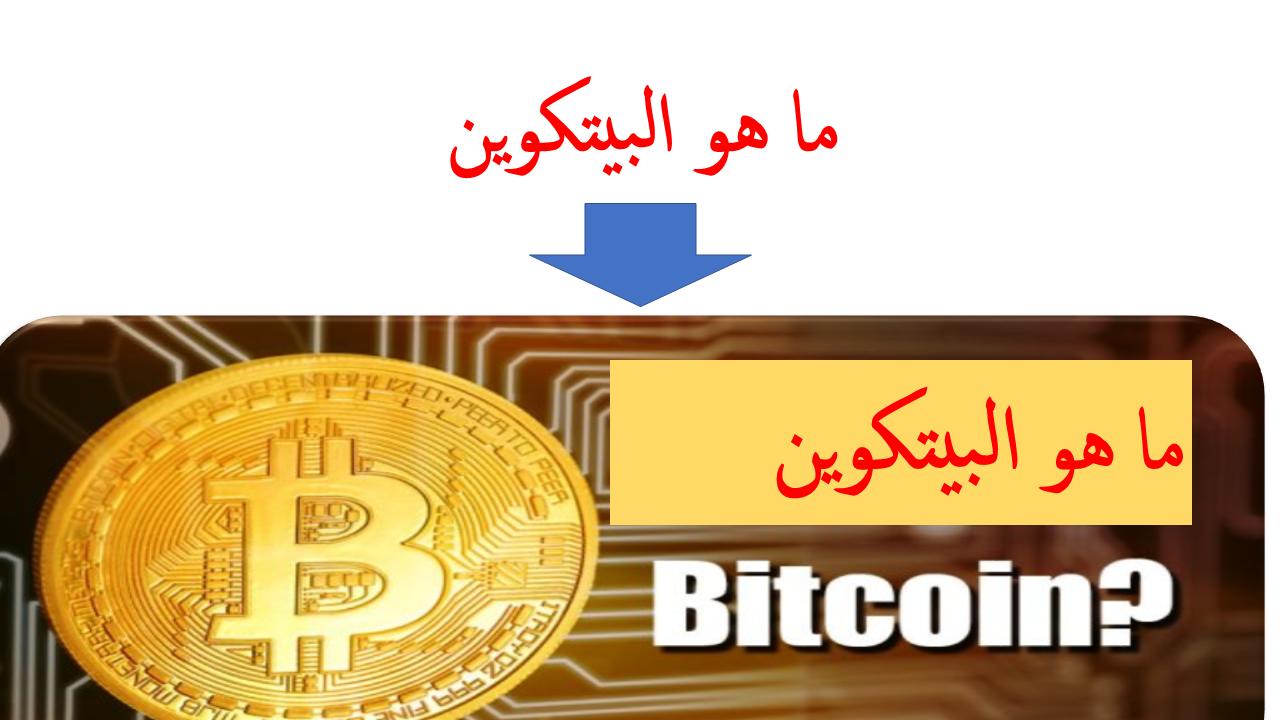 ما هو البيتكوين Btc بتكوين Btc هي شبكة توافقية تمكن نظام دفع جديد وعملة رقمية تمام ا بدعم من مستخدميها فهي شبكة دفع نظير إل Peer Bitcoin