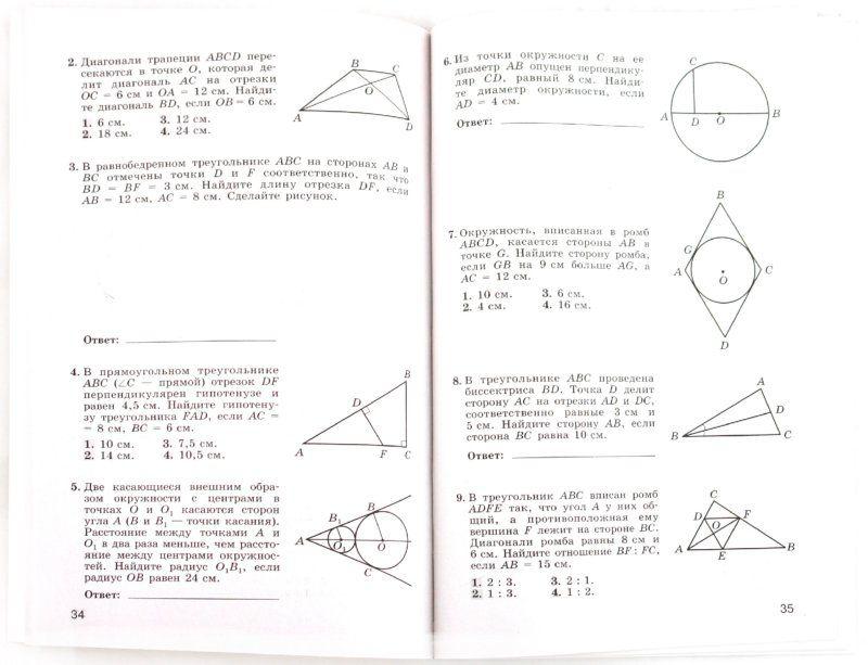 Ответы на тесты геометрия 7 класс белицкая о.в