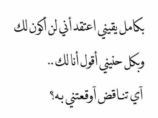 Pin By Zaid Bitar On رماد الضوء Quotes For Book Lovers Funny Arabic Quotes Words Quotes