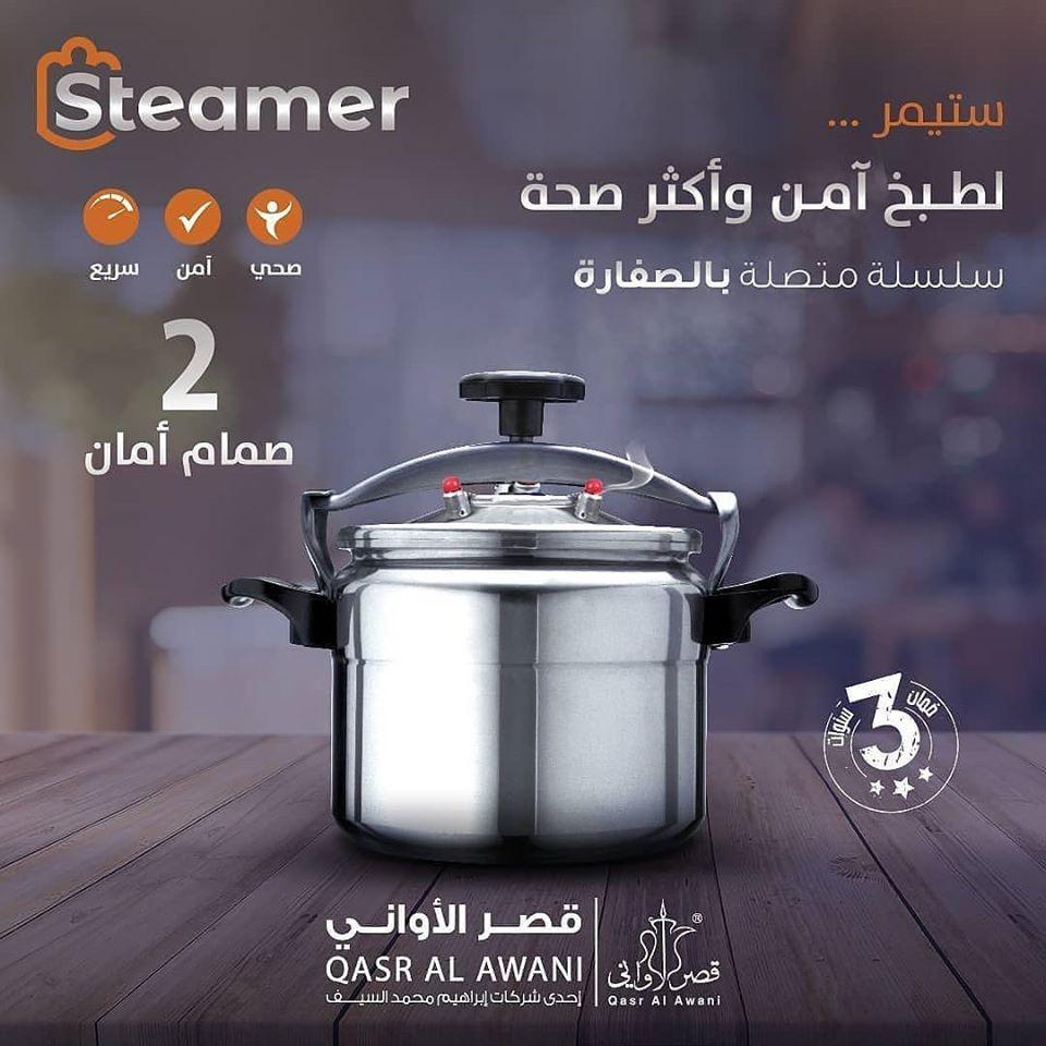 عرض قصر الاواني علي قدر ضغط ستيمر المطور المنيوم اليوم 18 اغسطس 2020 عروض اليوم Cooker Kitchen Appliances