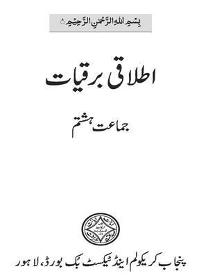 Itlaqi Barqiat 8 UM Punjab Textbook Board Lahore (PDFhive