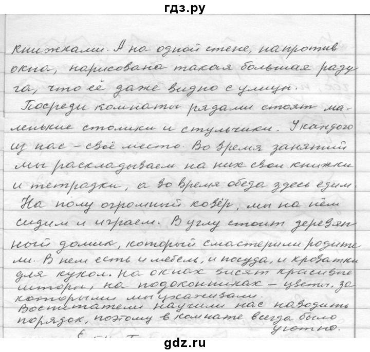 Учитель татьяна писаревская конспекты уроков по математике 2 класс